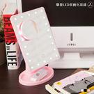 摩登LED收納化妝鏡【JL精品工坊】圓鏡 桌鏡 立鏡 鏡子 化妝鏡