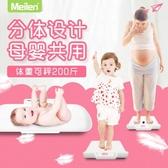 體重計 嬰兒體重計家用嬰兒稱寶寶稱加身高體重稱電子秤嬰兒稱重器新生兒【幸福小屋】