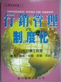【書寶二手書T6/大學商學_GQR】行銷管理制度化_李立群