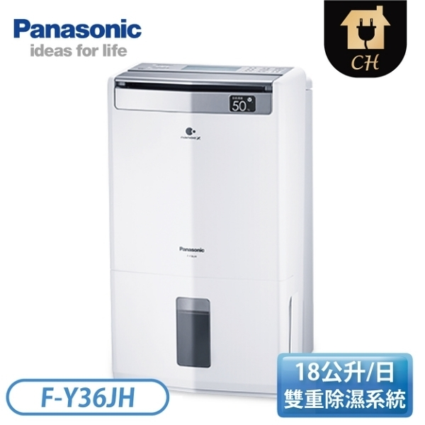 Panasonic 國際牌 18公升 W-HEXS雙重清淨除濕機 F-Y36JH