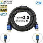 彰唯 HDMI2.0版 工程級影音訊號傳輸線 2M HD-78