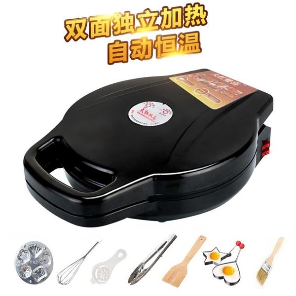電餅鐺 電餅鐺電餅檔家用雙面加熱烙餅鍋迷小型煎餅機自動加大加深款正品 220vJD 美物 交換禮物