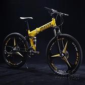 大人學生自行車可摺疊男女款式變速單車24寸山地車運動款 雙十二全館免運