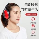 隔音耳罩隔音耳罩 睡眠用專業防噪音防吵神器工業睡覺工作學生靜音機械 雙十一全館免運