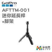 【和信嘉】GoPro 原廠 AFTTM-001 迷你延長桿+腳架 Shorty 台閔公司貨