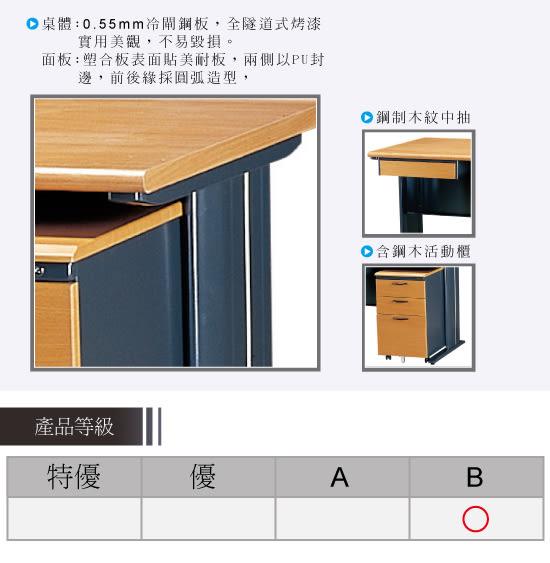【YUDA】140-CD 木紋 黑體 (中抽+活動櫃) /辦公桌/寫字桌