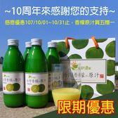 【10周年優惠】陽光農業-台灣香檬原汁300ml 大容量 五贈一組 (免運)