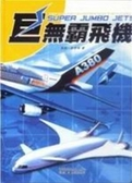 (二手書)巨無霸飛機–科技101探索系列