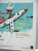 【書寶二手書T8/電腦_YEH】手繪創作的質感-用感性的筆觸與溫暖的色彩畫出復古_李正賢