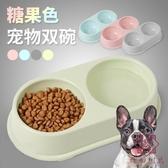 糖果色寵物食盆塑膠寵物雙碗食盆【櫻田川島】