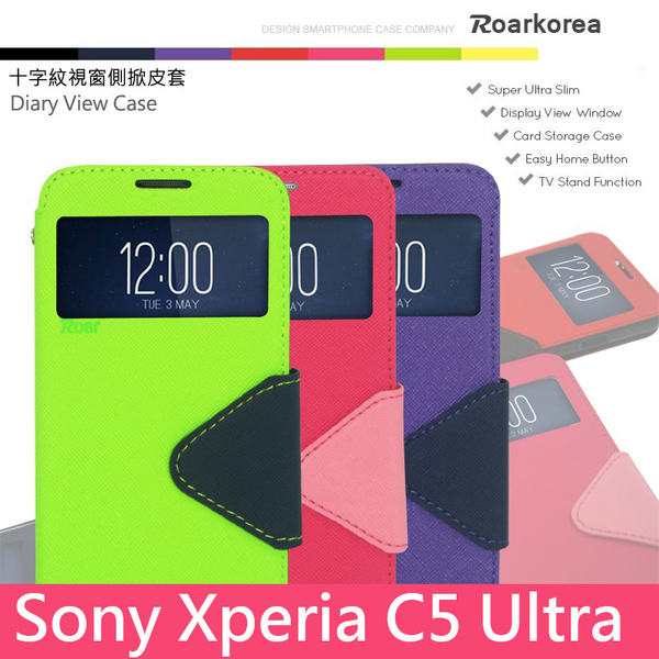 ◎【福利品】Sony Xperia C5 Ultra E5553 十字紋視窗側掀皮套 可立式 側翻 插卡 皮套 保護套 手機套