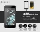HTC U Play U-2u/U Ultra U-1u《日本材料9H滿版玻璃貼玻璃膜》亮面螢幕玻璃保護貼玻璃保護膜鋼膜