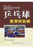 乒乓球教學與訓練