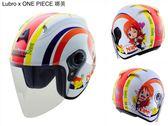 [中壢安信] {零碼出清} LUBRO X 航海王 娜美 RACE TECH 2 半罩式 安全帽 R帽 海賊王