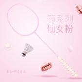 GOSEN簡系列羽毛球拍單拍雙拍全碳素業余耐用型女生粉色球拍