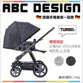 ✿蟲寶寶✿【德國ABC Design】2018款 豪華大車輪 高景觀 可平躺 嬰兒手推車 Turbo4 皮革款