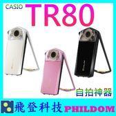 單機組 原廠皮套 CASIO 台灣卡西歐 EX-TR80 TR80 群光公司貨 TR70 TR60 自拍神器