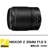 登錄送$1000 Nikon Z 35mm F/1.8 S 總代理公司貨 分期零利率 德寶光學