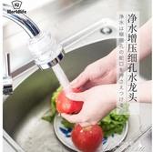 防濺水龍頭-增壓水龍頭防濺頭花灑日本家用自來水過濾嘴噴頭節水器 提拉米蘇