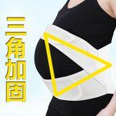 托腹帶 孕婦專用透氣保胎帶