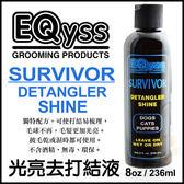 *KING WANG*【美國EQyss】Survivor 光亮去打結液 8oz (容易打結犬貓必備產品)