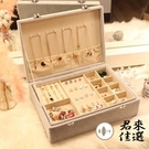 首飾盒耳環耳飾收納盒耳釘飾品盒珠寶盒項鍊【君來佳選】