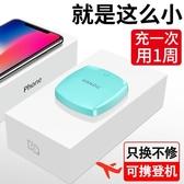 行動電源便攜可愛卡通蘋果vivo華為oppo手機通用大容量移動電源20000M【免運】