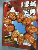 【書寶二手書T1/旅遊_XDX】幸福的雪域宅男:我的西藏原味生活_原人