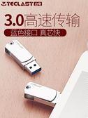 隨身碟 台電u盤32g USB3.0高速個性創意32gu盤金屬旋轉優盤 芭蕾朵朵