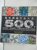 【書寶二手書T1/藝術_I8U】最新禪繞作品大全-500幅全球最新、啟發創意…