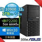 【南紡購物中心】期間限定!ASUS 華碩 WS720T 商用工作站 i9/32G/1TB+2TB/P2200/W10P/3Y