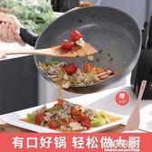平底鍋不黏鍋麥飯石煎鍋無油煙牛排鍋不沾小炒菜鍋煎盤電磁爐通用 igo陽光好物
