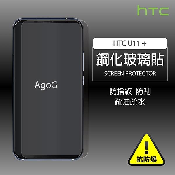 保護貼 玻璃貼 抗防爆 鋼化玻璃膜 HTC U11+ 螢幕保護貼