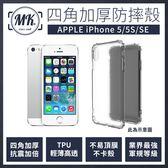 【MK馬克】APPLE iPhone 5 5S SE 四角加厚軍規等級氣囊防摔殼 第四代氣墊空壓保護殼 手機殼 iPhone5 i5
