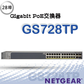 NETGEAR GS728TP 28埠 Giga智能網管PoE/PoE+交換器