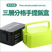 ◄ 生活家精品 ►【S29】三層分格手提飯盒 微波 便當盒 學生 上班族 野餐 廚房 點心 水果 保鮮