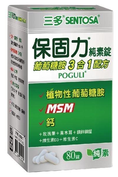 【三多】保固力純素錠 80s *維康