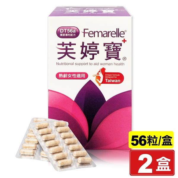 芙婷寶 膠囊 Femarelle 56粒X2盒 專品藥局【2011690】