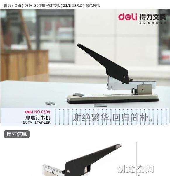 得力重型訂書機 訂書機大號重型加厚大型中號訂書裝訂器厚 訂書器大訂書釘 創意空間