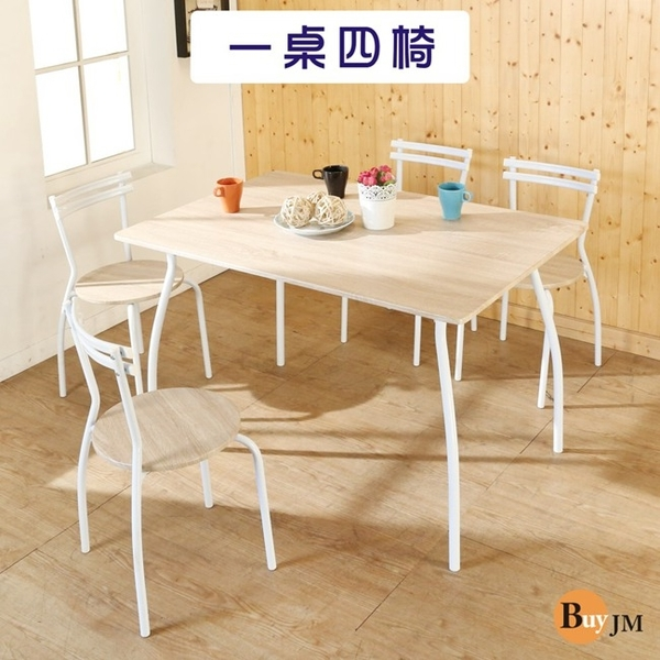 餐桌 餐椅 《百嘉美》現代防潑水流線鐵管餐桌椅組/2色/一桌四椅/餐桌/餐椅