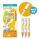 【雄獅】PJP-3 短支大三角鉛筆-學齡前兒童專用3支/盒