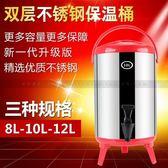 奶茶桶 奶茶店咖啡廳不銹鋼保溫桶奶茶桶果汁桶雙層咖啡桶8升10升12升 JD 非凡小鋪
