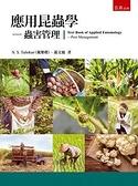 應用昆蟲學─蟲害管理:Text Book of Applied Entomology - Pest