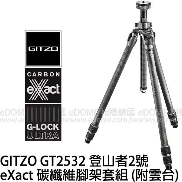 GITZO GT 2532 附 GH1382QD 贈原廠腳架套 (24期0利率 免運 文祥公司貨) eXact 碳纖維腳架套組 登山者 2號腳