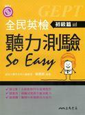 (二手書)全民英檢聽力測驗 So Easy(初級篇)增訂二版(含活動夾冊)