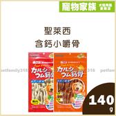 [即期良品20200620]寵物家族-聖萊西Seeds 含鈣小嚼骨 三種口味 140g (牛肉/羊肉/雞肉)