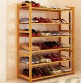 鞋架多層簡易家用經濟型鞋櫃收納架組裝現代簡約防塵楠竹置物架子jy【滿一元免運】