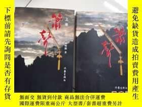 二手書博民逛書店罕見蕭聲----上下卷Y180917 劉明湘著 作家出版社 IS