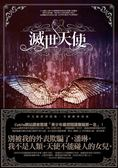 (二手書)滅世天使【全新經典封面】