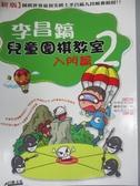 【書寶二手書T4/嗜好_XCA】李昌鎬兒童圍棋教室-入門篇2_李昌鎬